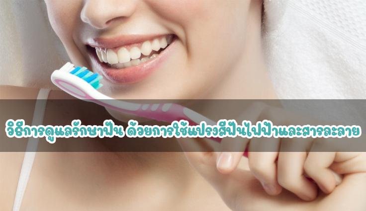วิธีการดูแลรักษาฟัน