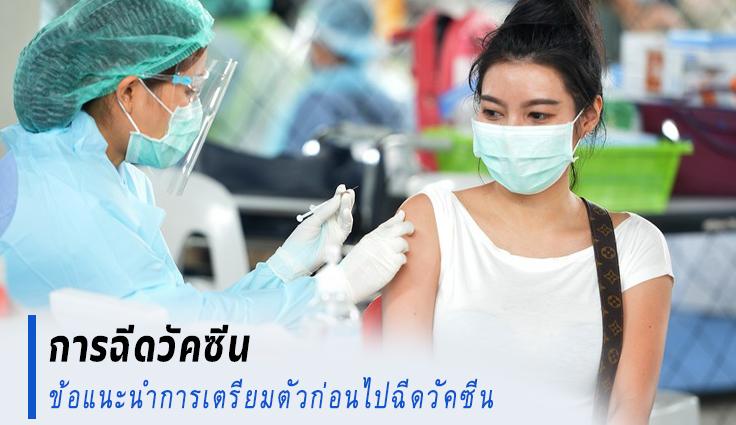การฉีดวัคซีน