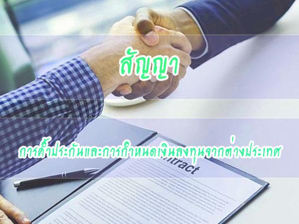 สัญญา